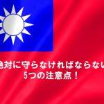 台湾旅行における絶対に守らなければならない5つの注意点!