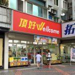 台湾いったら「頂好超市」でバラマキお土産やドリンクを激安で買おう!!
