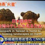 台湾のテレビを見て旅行気分!!