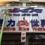 台北のカー用品店・バイク用品店に行こう!