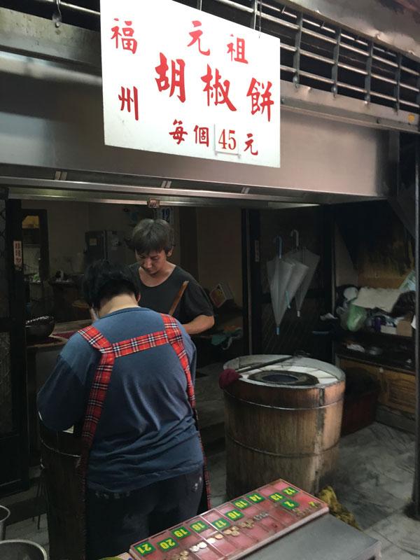胡椒餅03