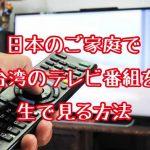 日本にいても台湾のテレビを見れば旅行気分!!