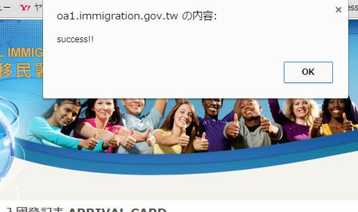 入国カード04