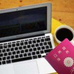 面倒な台湾の入国カード記入を簡単にオンラインで済ませてみた