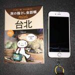 台湾での会話は翻訳アプリと『旅の指さし会話帳mini』が最強コンビ
