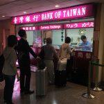 台湾旅行初心者向け『日本円から台湾ドルへ得をして両替する方法』