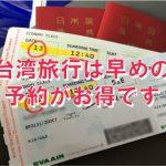 台湾旅行出発1ヵ月前の直前予約でも格安プランが選べる『穴場』発見